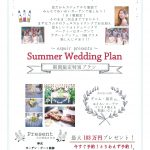 Summer Wedding Plan☆
